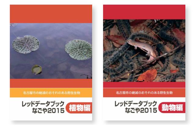 レッドデータブックなごや2015植物編、レッドデータブックなごや2015動物編